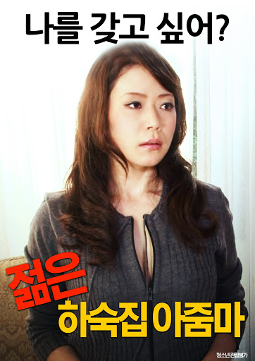 Miboujin Gesyuku Sugihara Er (2012)