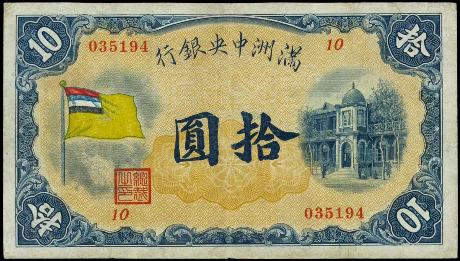 Banknotes of Manchukuo 10 Yuan note 1932 Flag