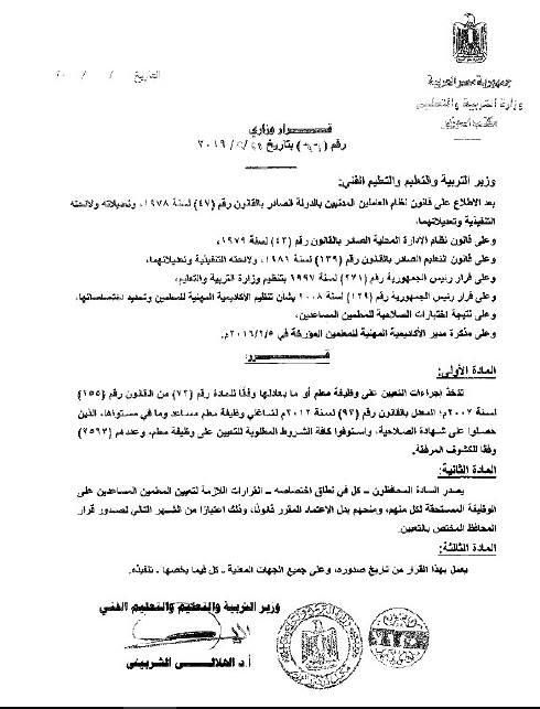 قرار وزير التعليم رقم 66 لسنة 2016 بتعيين (2563) معلم مساعد علي درجة معلم 29_n