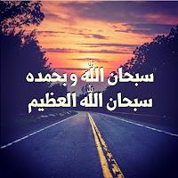 صور سبحان الله 2017 خلفيات سبحان الله وبحمده