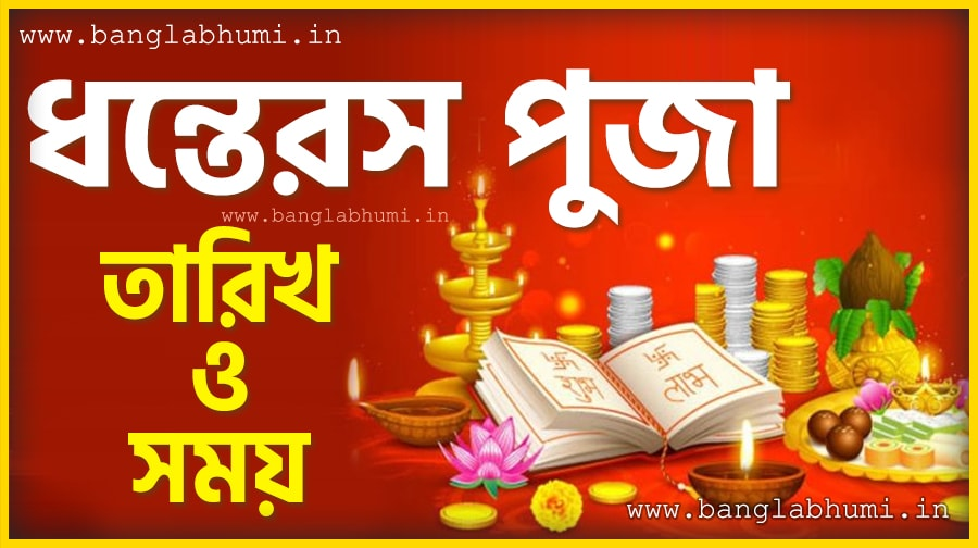 Dhanteras Puja  Date & Time in West Bengal, India, Hindu Calendar