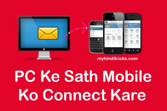 computer-ke-sath-mobile-connect-kaise-kare