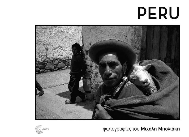 """Αλεξανδρούπολη: Παρουσίαση του λευκώματος """"PERU"""" του φωτογράφου Μιχάλη Μπολιάκη"""
