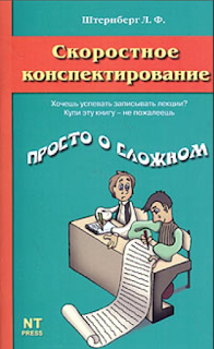 Л.Штернберг - Скоростное конспектирование
