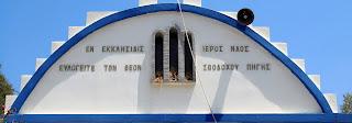 ναός της Ζωοδόχου Πηγής στη Νάξο