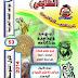 ملزمة قواعد اللغة العربية للصف الاول متوسط 2017 - 2016