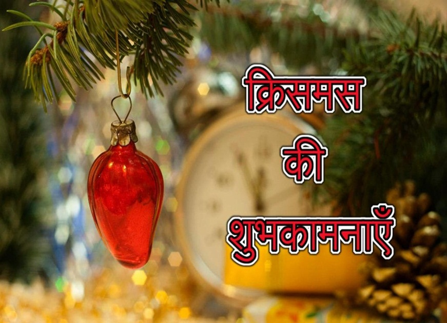 Christmas Hindi Picture for Card