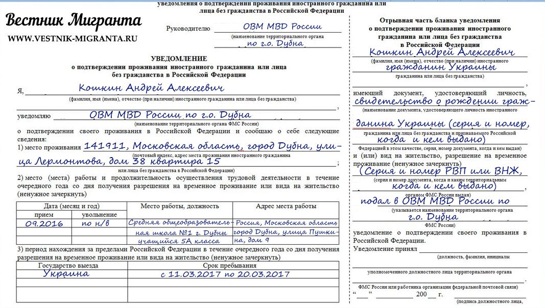 Kết quả hình ảnh cho ежегодное уведомление рвп москва