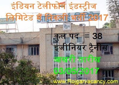 http://www.rojgarvacancy.com/2017/04/38-engineer-trainees-indian-telephone.html