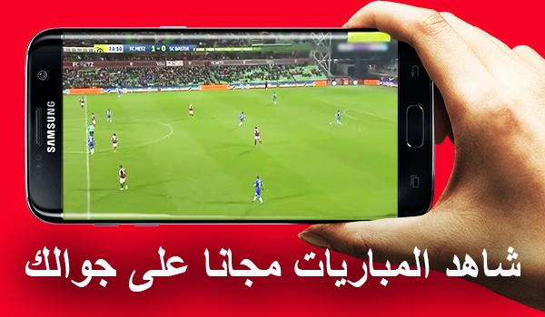 افضل [بدون اعلانات] تطبيق لمشاهدة قنوات الرياضة ومباريات كرة القدم المشفرة مباشرة مجانا