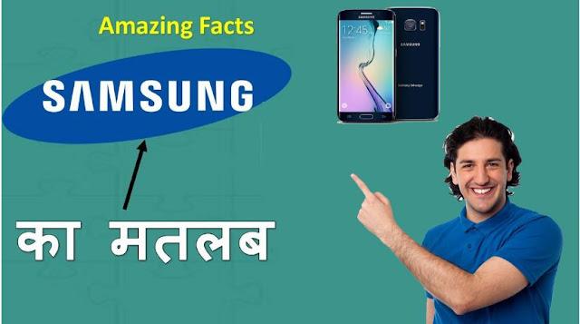 Amazing Facts About Samsung | सैमसंग कंपनी के बारे में कुछ रोचक तथ्य