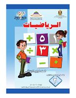 كتاب الرياضيات - الصفّ الثّالث ابتدائي - الفصل الدراسي الثاني