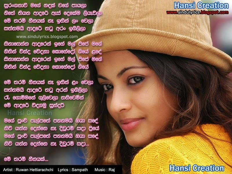Lyric new song lyrics : Sinhala Songs Lyrics: Ruwan Hettiarachchi Songs Lyrics