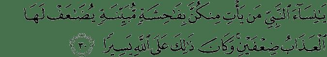 Surat Al Ahzab Ayat 30