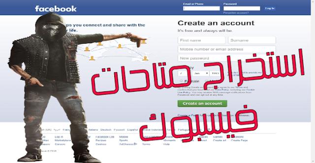 استخراج متاحات فيسبوك قديمة مع توزيع حسابات نشطة