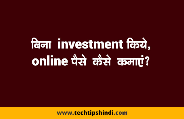 How to earn Money Online at Home | Tips in Hindi