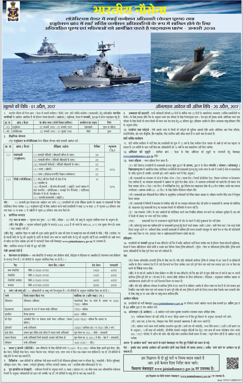 Join Indian Navy PC Education Officer, SSC Logistics Officer Jobs