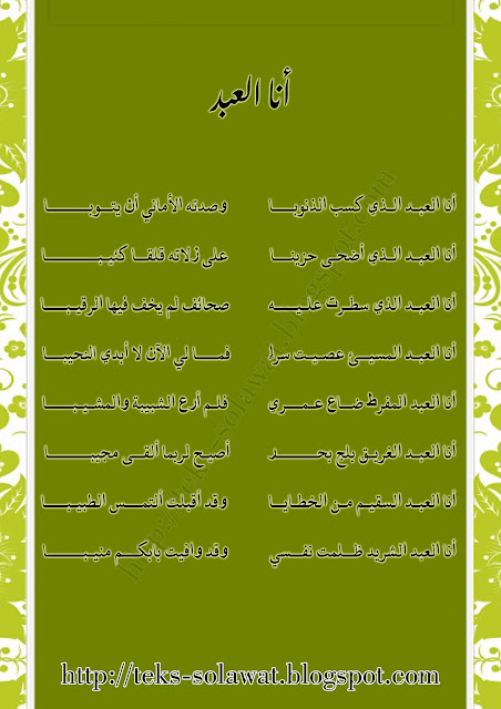 Teks Sholawat Anal 'Abdu