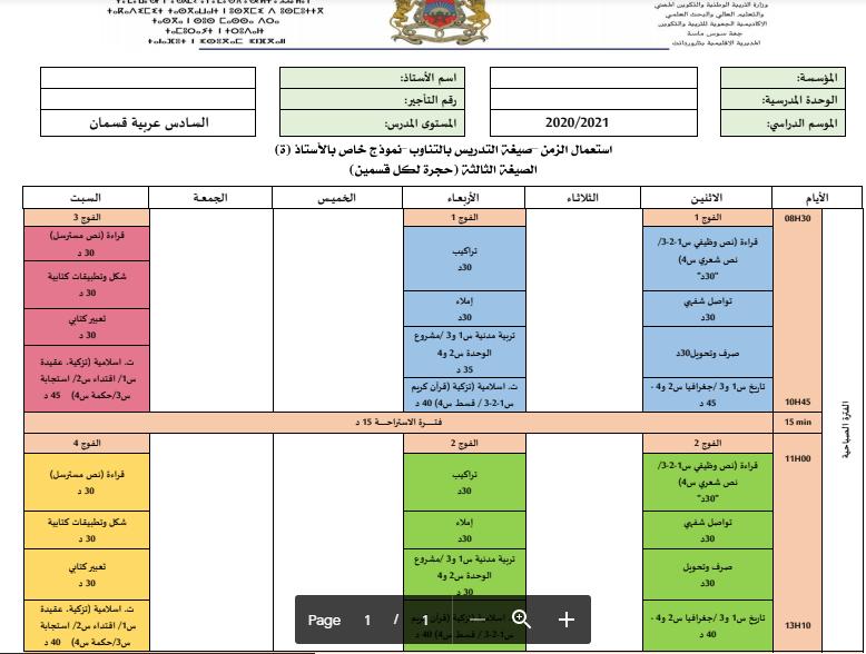 استعمال الزمن المستوى السادس عربية قسمان النمط القائم على التناوب الصيغة 3-حجرة لكل قسمين 2020/2021