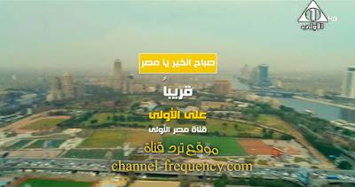 برنامج صباح الخير يامصر على قناة مصر الأولى 2018