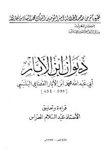 تحميل ديوان ابن الأبار pdf