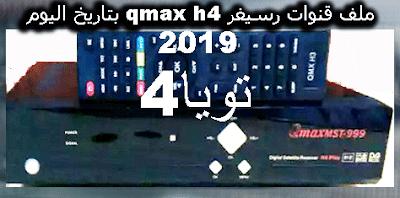 ملف قنوات رسيفر qmax h4 بتاريخ اليوم