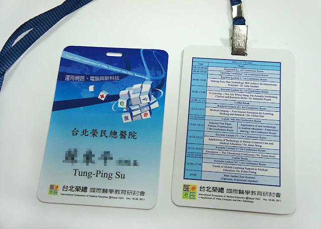 環保識別證帶繩套-双面式識別證議程