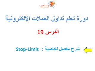 stop-limit