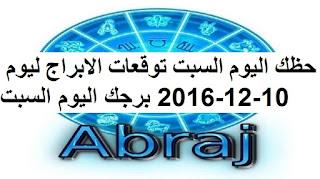 حظك اليوم السبت توقعات الابراج ليوم 10-12-2016 برجك اليوم السبت