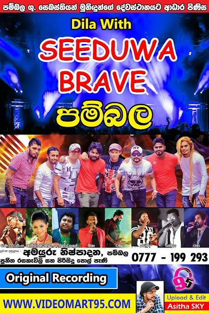 SEEDUWA BRAVE 1ST SHOW AT PAMBALA 2017-02-05