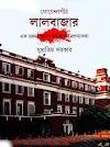 গোয়েন্দাপিঠ লালবাজার - সুপ্রতীম সরকার Goyendapith Lalbazar | Supratim Sarkar
