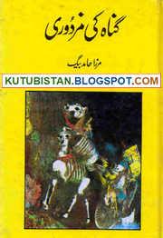 Gunah Ki Mazdori