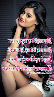 new-shayari-collection