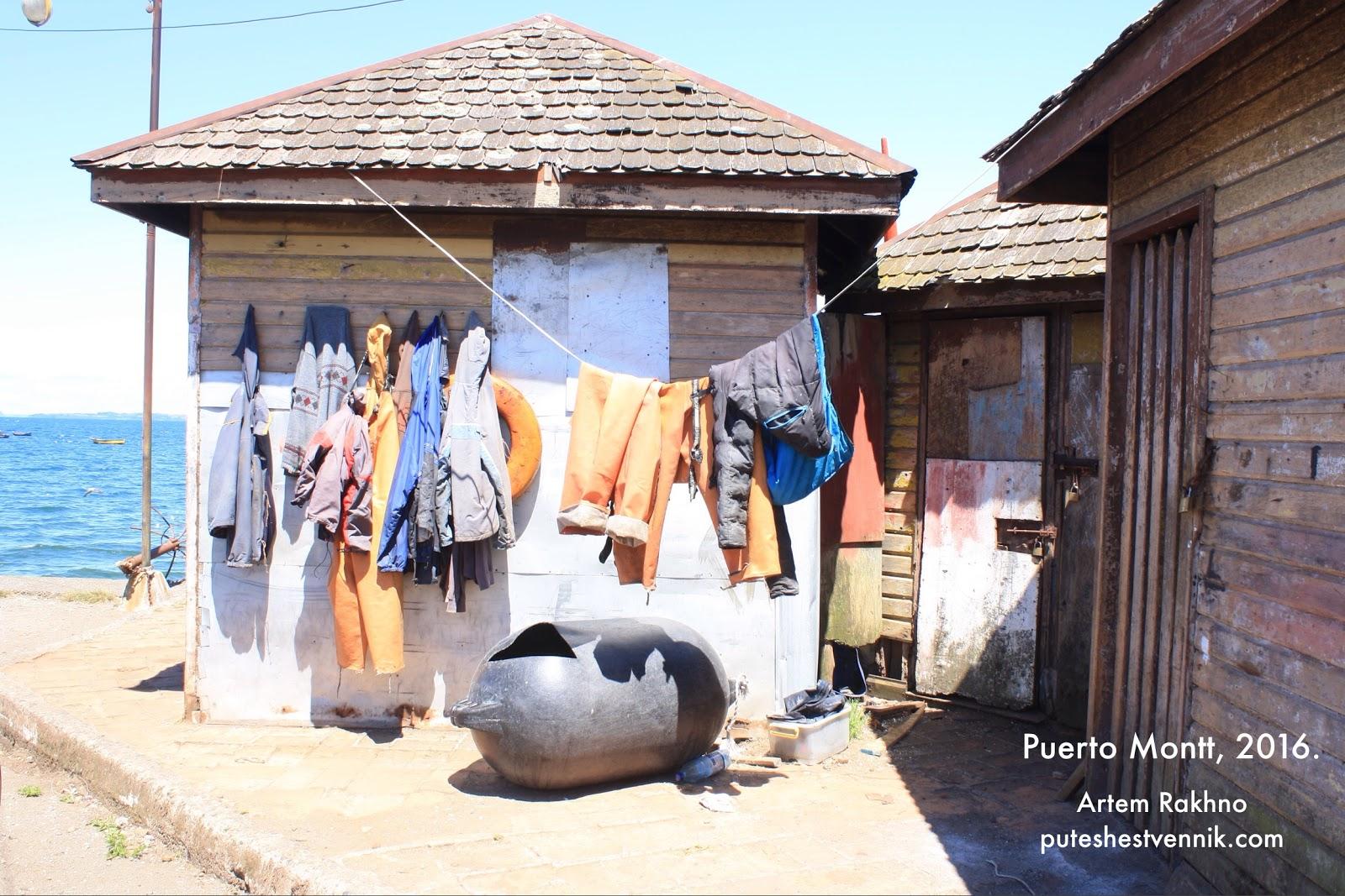 Одежда рыбаков возле дома в Пуэрто-Монт