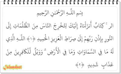 karena salah satu kandungan surah ini tentang doa Nabi Ibrahim yang terdapat pada ayat  Surah Ibrahim dan Artinya