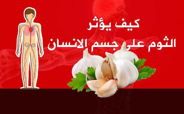 ابرز تاثيرات الثوم على صحة الانسان