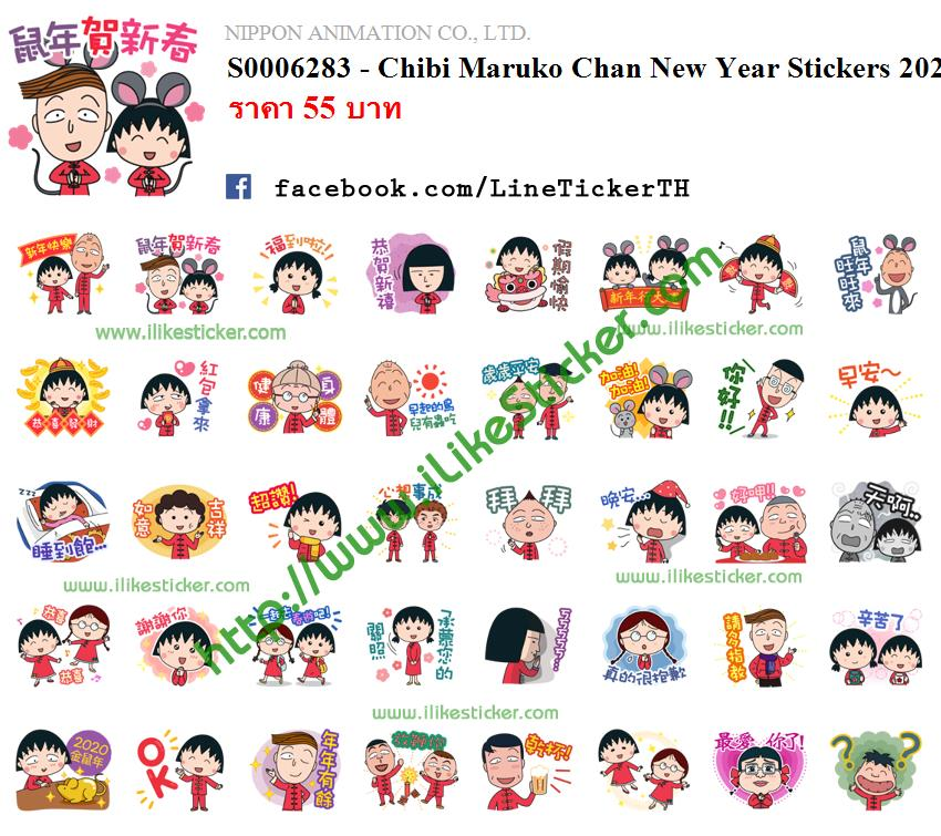 Chibi Maruko Chan New Year Stickers 2020