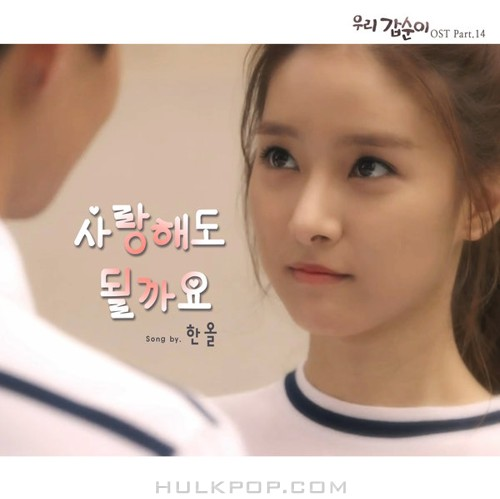 Han All – Our Gab-Soon OST Part.14