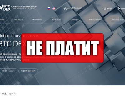 Скриншоты выплат с хайпа btc-dex.com