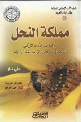 مملكة النحل - رواية pdf