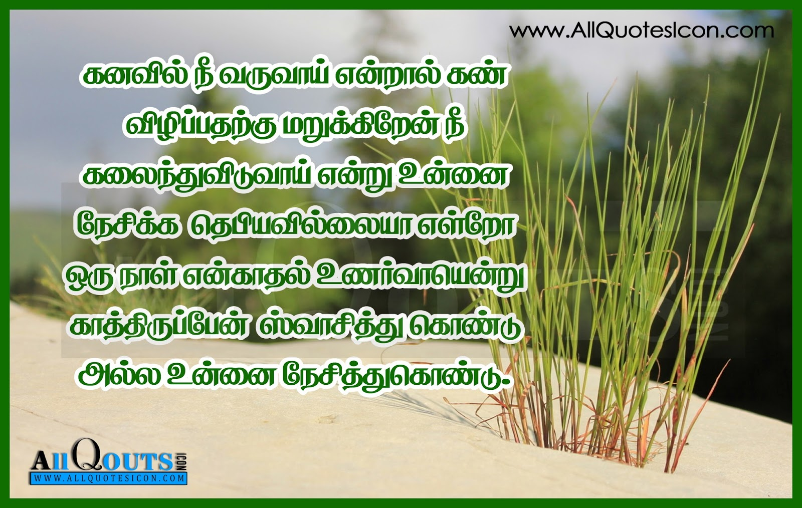 Life Kavithai In Tamil Quotes About Life