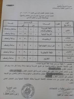 جدول إمتحانات الصف السادس الابتدائي 2018 الترم الأول محافظة البحر الأحمر