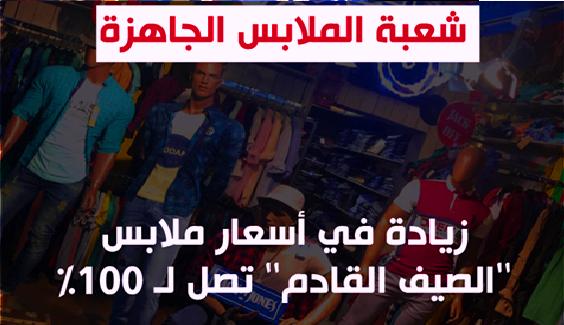 """غرفة القاهرة التجارية """" زيادة أسعار ملابس الصيف القادم 100% للمستورد و 70% للملابس المحلية """""""