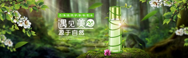 Taobao skin care product advertising poster design free psd template