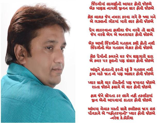 जिंदगीमां लागणीनो आधार होवो जोइए Gujarati Gazal By Naresh K. Dodia