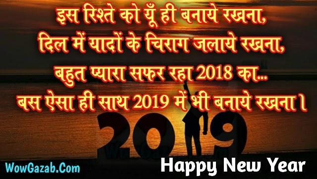 नववर्ष शायरी, नए साल की शुभकामनाएं शायरी (Happy New Year Shayari with Image)