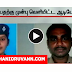 Audio Tape of Woman Police Constable before committing Suicide leaked.