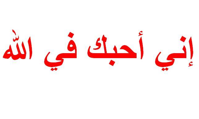 Bahasa Arabnya Cintai Aku Karena Allah