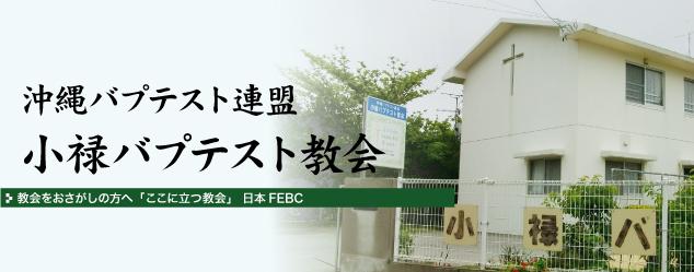 沖縄バプテスト・小禄バプテスト教会