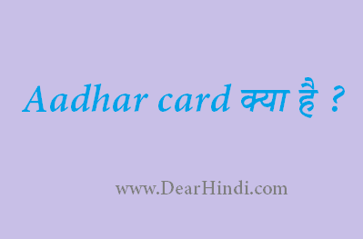 losses of aadhar card,scam, pahchan patr indian id card.